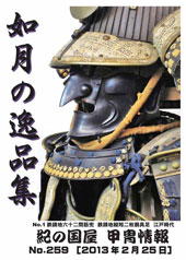 samurai armour for sale